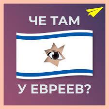 Че там у евреев?