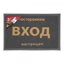<b>Коврик VORTEX пористый с</b> надписью 40х60см серый - купить в ...