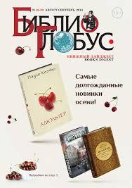 «BIBLIO-<b>GLOBUS</b>. Books digest» aug-sep 2014 by «BIBLIO ...