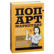 <b>Книга</b> «Поп-арт маркетинг: Insta-грамотность и <b>контент</b> ...