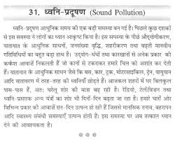 essay noise pollution short paragraph on sound pollution in hindi