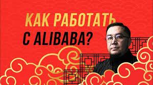 Alibaba.com | Как искать, заказывать и покупать? - YouTube