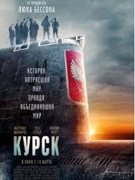 Фильмы про подводников: Зов волка, Курск, <b>Хантер</b> Киллер и ...