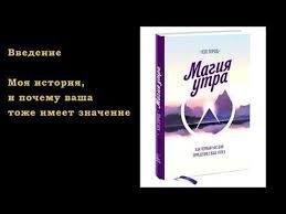 "<b>Хэл Элрод</b> ""<b>Магия</b> утра"" | <b>Аудиокнига</b> - YouTube | Youtube, Books ..."