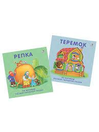 Комплект <b>Книжки</b>-<b>картонки</b> Сказки: Репка+Теремок Издательство ...