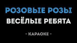 Весёлые ребята - <b>Розовые розы</b> (Караоке) - YouTube