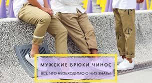 Мужские <b>брюки чинос</b> – все, что необходимо о них знать!