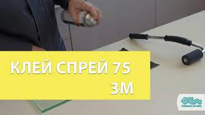 <b>Аэрозольный</b> универсальный <b>клей</b>-<b>спрей</b> 75 от компании 3M ...
