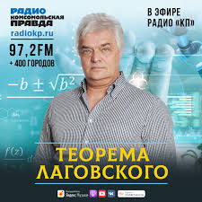 Теорема Лаговского