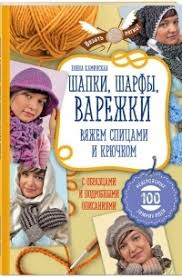 Отзывы о книге Шапки, шарфы, варежки. <b>Вяжем</b> спицами и крючком