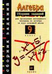 ГДЗ Алгебра 9 класс Л.В. Кузнецова, Е.А. Бунимович, Б.П. Пигарев 2002 1390533