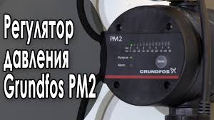 Регулятор <b>давления Grundfos</b> PM2 - YouTube