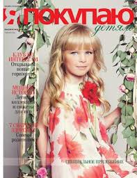 YP_Kids_May_2013 by Shopping Guide «Я Покупаю» Тюмень ...