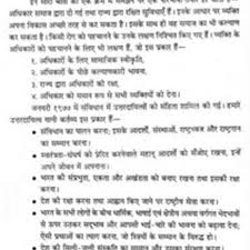 essay on human rights in india pdf at e onnessay org plessay on human rights in   pdf pic