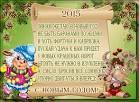 Новогоднее поздравления по знакам зодиака