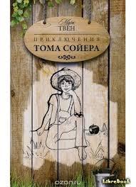 Читать бесплатно электронную книгу <b>Приключения Тома Сойера</b> ...