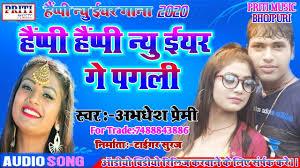 हैप्पी न्यू ईयर 2020 Happy New Year Bhojpuri new Song ...