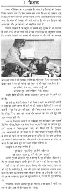 essay on the teacher in hindi
