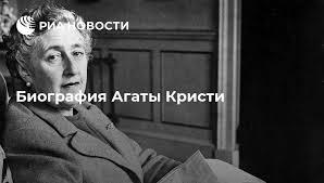 Биография <b>Агаты Кристи</b> - РИА Новости, 15.09.2015