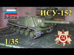 <b>Сборная модель Советский</b> истребитель танков ИСУ-152 ...
