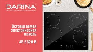 Видеообзор <b>варочной панели Darina</b> 4P E326 B - YouTube