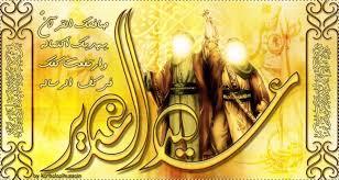 Image result for حلول عید الغدیر الأغر