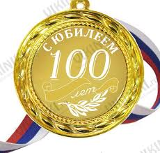 "<b>Медаль ""С юбилеем</b> 100лет"" - vikiniki.ru - оптовый интернет ..."