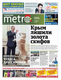 20161219_ru_metrokazan by Metro Russia - issuu