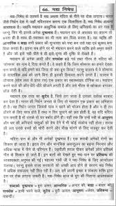 sample essay on the ldquo prohibition of liquor rdquo in hindi