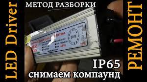 Ремонт LED драйвера, IP65 (<b>прожектор</b> 50W) - YouTube