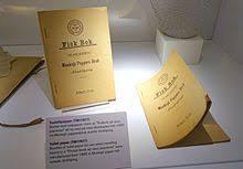 Туалетная <b>бумага</b> — Википедия