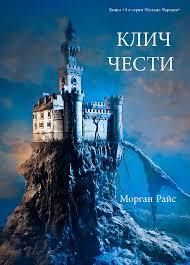 <b>Морган Райс</b>, все книги автора: 38 книг - скачать в fb2, txt на ...
