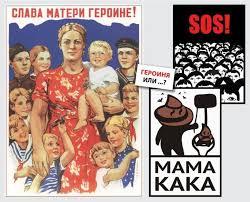 Картинки по запросу семья по-советски и при капитализме картинки