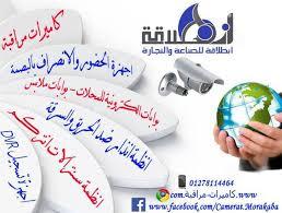 ارخص انظمة مراقبة وحماية للموزعين images?q=tbn:ANd9GcR4zf_sbIEUOPTClG8tA4_vUe0oFBtfor33-URZWzBM_ENf0IJr
