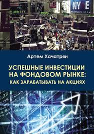 Артем Хачатрян Успешные инвестиции на фондовом рынке: как ...