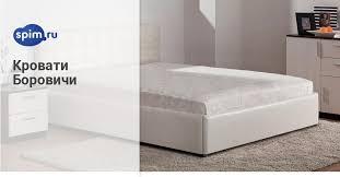 <b>Кровати Боровичи</b> — Купите дешевую <b>кровать</b> (эконом-класса ...