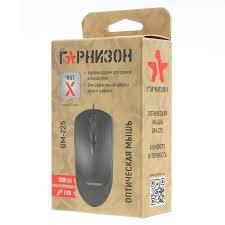 <b>Мышь Гарнизон GM-225</b>, черная, USB - Интернет-магазин ...
