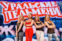 В «<b>Уральских</b> пельменях» отреагировали на слухи о распаде ...