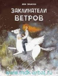 <b>Заклинатели</b> ветров ( Зенькова, А. ) - Московский Дом <b>книги</b>