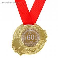 "<b>Медаль ""С Юбилеем</b> 60"""