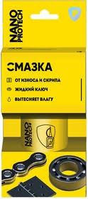 Супер <b>Смазка</b>, <b>Смазка</b> защитная, <b>210мл</b> | купить в розницу и оптом