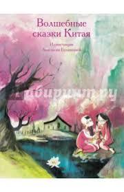 """Книга: """"<b>Волшебные</b> сказки Китая"""". Купить книгу, читать рецензии ..."""