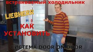 Установка <b>встраиваемого холодильника Liebherr</b>. Мастер-класс ...