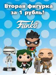Вторая <b>фигурка Funko POP</b> за 1 рубль - в 1С Интерес
