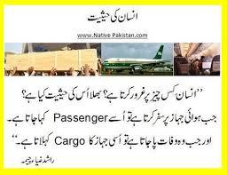 Urdu Quotes : Best Quotes in Urdu via Relatably.com