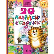 <b>Издательство АСТ</b> Большая <b>книга</b> малышам 20 маленьких ...