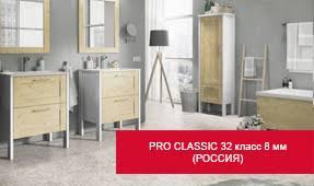 <b>Ламинат Egger Pro Classic</b> 32 класс 8 мм без фаски (Россия)