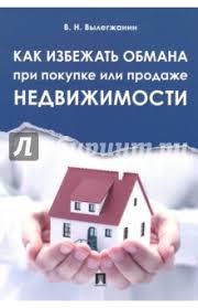 """Книга: """"Как избежать обмана при <b>покупке</b> или <b>продаже</b> ..."""