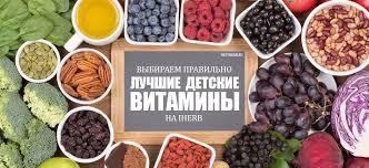 Рейтинг лучших витаминов для детей на iHerb