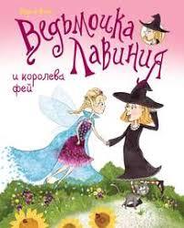 Верна <b>Велс</b>, <b>Ведьмочка Лавиния</b> и королева фей (сборник ...